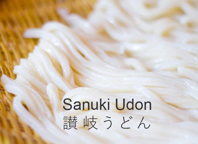 Sanuki Udon(讃岐うどん)