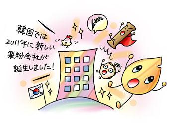 韓国では2011年新しい製粉会社が誕生