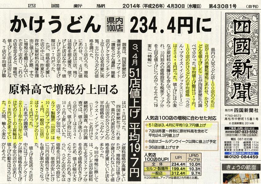 かけうどん234.4円@2014.04