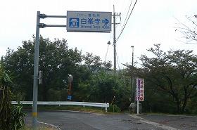 ここから東へ入ると81番j札所・白峯寺