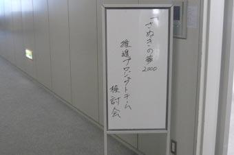 「さぬきの夢2000」推進PT検討会