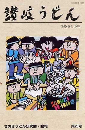 「讃岐うどん」23号の表紙