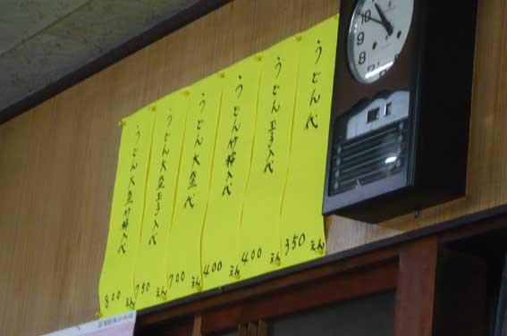 うどんメニュー@大井食堂