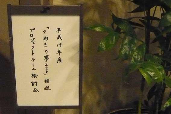 2008年3月19日@高松商工会議所会館
